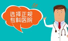 云南治疗白斑好的医院:怎样治疗白癜